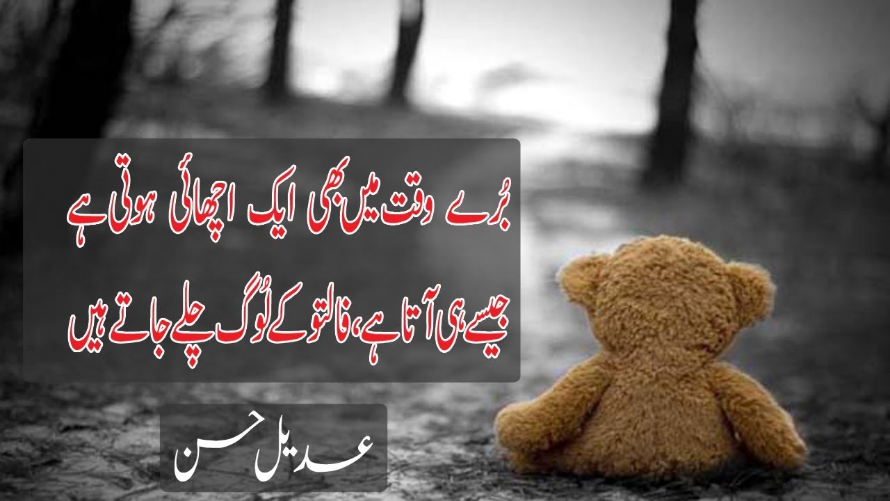 Best Urdu Quotations|Heart touching Sad quotes|Life ...