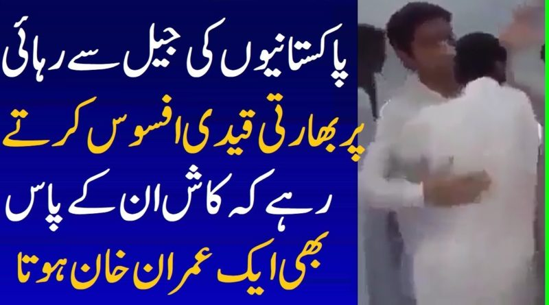 Emotional Video From Saudi Arabia Jail When Pakistani Released On Request of PM Imran Khan-Geo Tv Live Streaming- Geo News Urdu – PSL 2019
