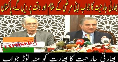 Foreign Minister Shah Mehmood Qureshi COMPLETE Press Conference - Befitting Reply to INDIA
