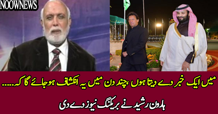 Haroon Rasheed Giving Breaking News | Geo News Urdu