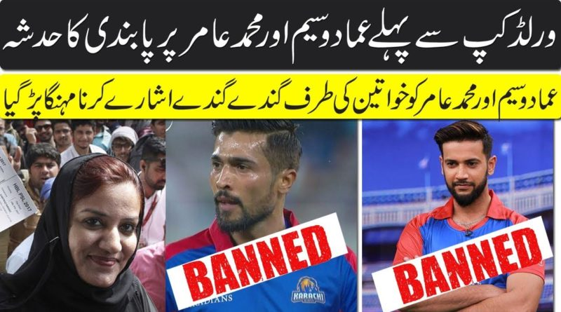 Imad Wasim And Muhamamd Amir Can Be Suspended Before World Cup 2019- Live Cricket Streaming--PSL 2019-Karachi vs Lahore-PSL 19