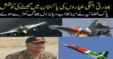 Indian Air Attack on Pakistan Today | Indian Air Attack Pakistan 2019