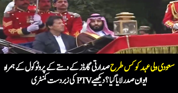 Royal Protocol for Saudi Crown Prince with PM Imran Khan-Geo News -Geo Tv Live Streaming- Geo News Urdu -Crown Prince In Pak-PSL 2019