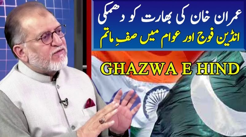 Is Pulwama Leading to Ghazwa e Hind? | Orya Maqbool Jan | Geo News