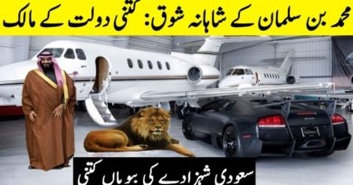 Lifestyle Of Saudi Crown Prince Muhammad Bin Suleman I Saudi Shahzaday Ki Shahana Zindagi-Geo Tv Live Streaming- Geo News Urdu