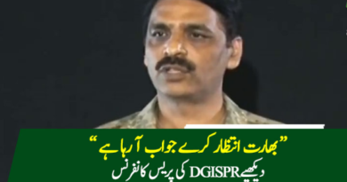 Maj Gen Asif Ghafoor Media Briefing Against India Fake Surgical Strike