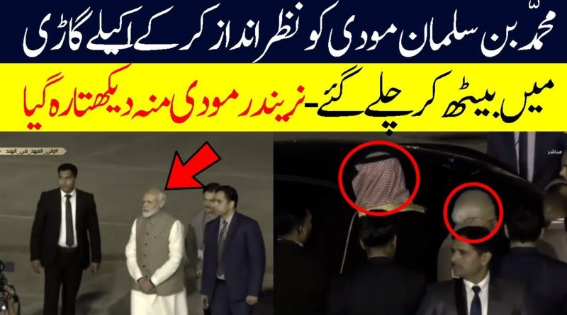 Narendra Modi Welcome Saudi Crown Prince Muhammad Bin Salman In India Visit