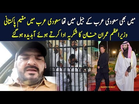Overseas Pakistani From Saudi Arabia Emotional Thanks Message To PM Imran Khan Saudi Prince-Geo Tv Live Streaming- Geo News Urdu –PSL 2019