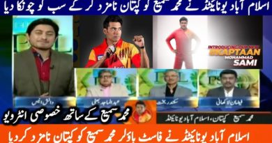 PSL 2019: Islamabad United Captain Mohammad Sami Interview | Geo Cricket Special