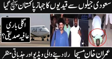 Pakistani arrived at airport after getting released from jail-Geo TV-Geo Tv Live Streaming- Geo News Urdu -PSL 2019-Sadui and Pakistani