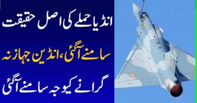 Quick Response of PAF Over Balakot to Indian Air Force Entering into Pakistan