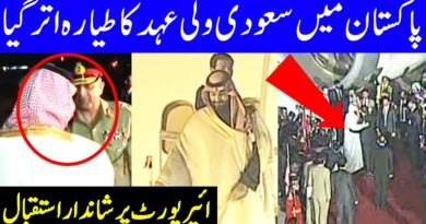 Saudi Crown Prince Muhammad Bin Salman arrive in Pakistan 17 February 2019