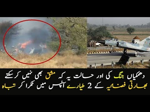 Two indian Air Force aircraft crash in Bengaluru-Geo Tv Live Streaming- Geo News Urdu -PSL 2019-Indian Force-Pulwama attack