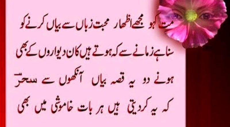 Very sad poetry in urdu-best urdu poetry-urdu poetry images