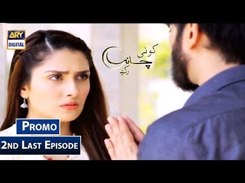 Koi Chand Rakh 2nd Last Episode | Promo | 7 Feb 2019-ARY Digital Darama-Geo Tv Live Streaming- Live Cricket Streaming -