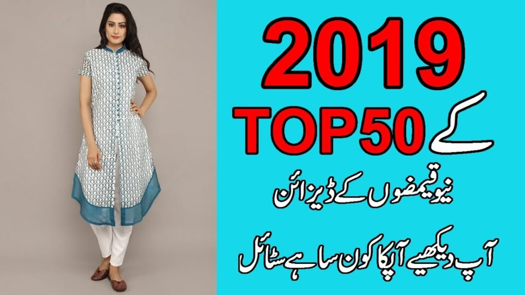 TOP 50 TRENDY KAMEEZ SALWAR DESIGNS 2019 | New Dress Styles