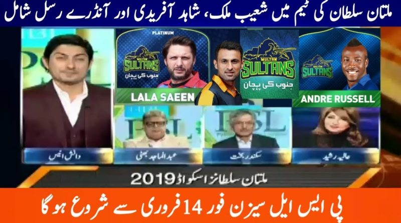 PSL 2019: Multan Sultan Team Squad Analysis | Pakistan Super League -Geo Tv Live Streaming- Live Cricket Streaming --