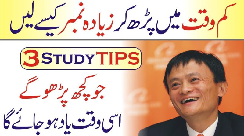 3 ways to score high marks in exams in urdu hindi | study tips for exams | Study smarter not harder