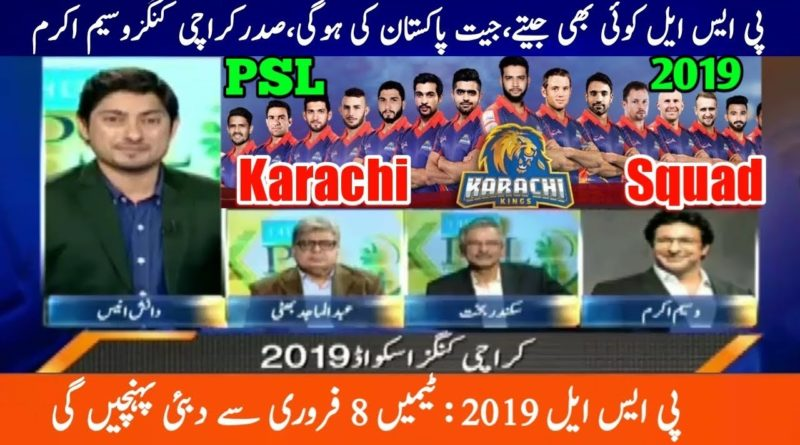 PSL 2019: Karachi Kings Team Squad Analysis By Wasim Akram-PSL4-Geo Tv Live Streaming- Live Cricket Streaming -Pakistan Super League 4