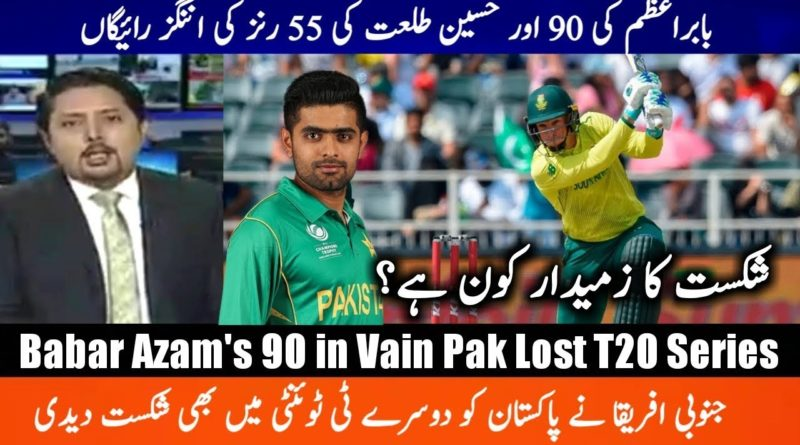 South Africa beat Pakistan by 7 runs in 2nd T20, win T20 series | Babar Azam 90 Runs-Geo Tv Live Streraming-Live Cricket Streaming