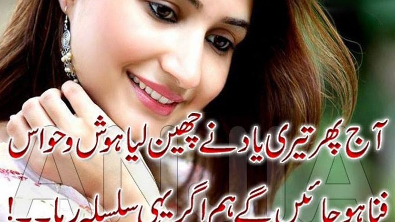 Romantic urdu poetry-latest poetry-love poetry in urdu-best urdu Shayariahmed faraz poetry-sad shayri in urdu-urdu shayari sad-parveen shakir