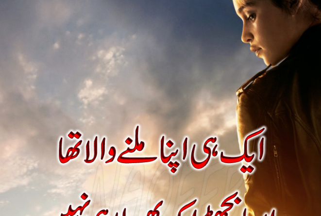2 line urdu poetry-new urdu shayari-shayari on love in urdu-miss u poetry-ahmed faraz poetry-sad shayri in urdu-urdu shayari sad-parveen