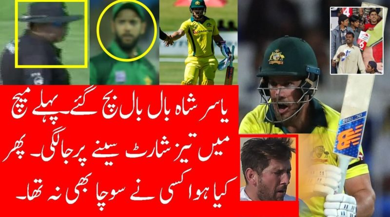 1st ODI | Yasir Shah hit By Short Of Aeron Finch On Chest | Pakistan vs Australia