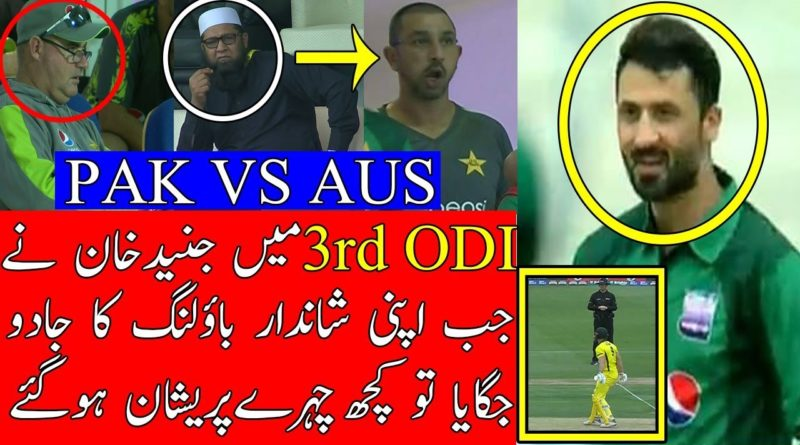 3rd ODI | Pak VS Aus | Junaid Khan Brilliant Bowling Stunned Mickey Arthur and Inzamam ul Haq