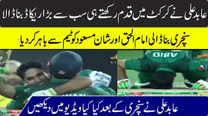 4th ODI Abid Ali Centurey (100) Abid Ali Made A World Record In 4th ODI Pak Vs Aus