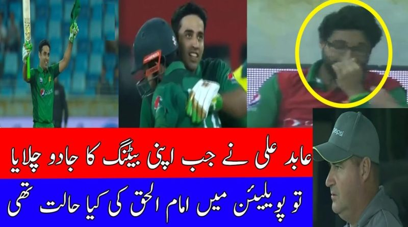 4th ODI Pak VS AUS Abid Ali Surprise Everyone With His Brilliant Batting Specially Imam ul Haq