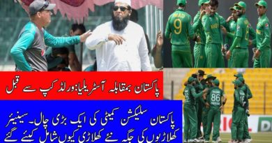 4th odi pak Vs aus How pcb and inzamam ul haq played with emotions of pakistani fans