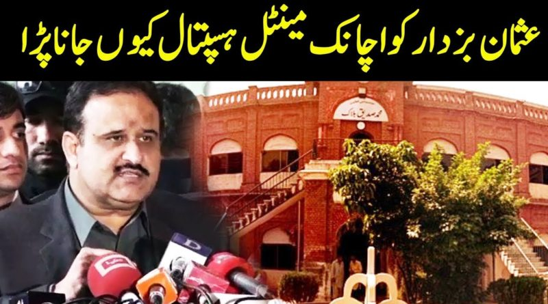 CM Usman Buzdar Surprise Visit Of Mental Hospital Lahore-Geo Urdu