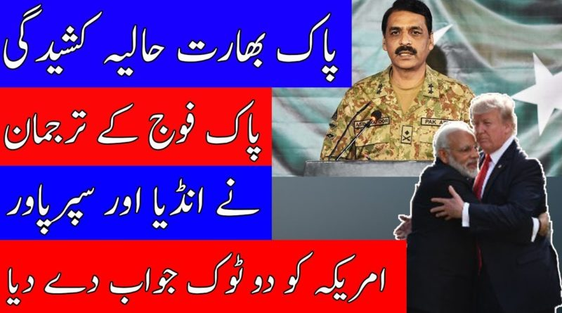 DG ISPR Reply To USA And India Through Russian Media On Recent Development