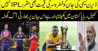 Darren Sammy | Say I Love PSL| I Don't Interst In IPL | Darren Sammy Shows Love For PSL