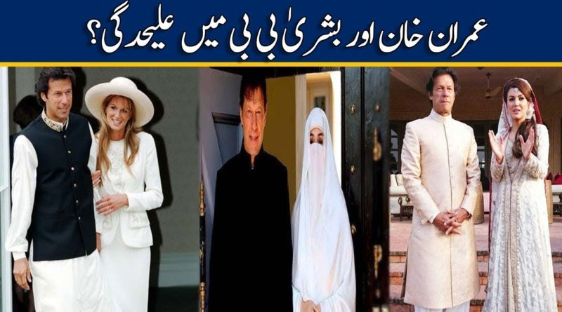 Exclusive!! PM Imran Khan and Bushra Bibi To Divorce?Geo TV Live