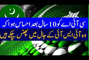 How ISI Works - Pakistan ISI Big Achievements-Geo Urdu News