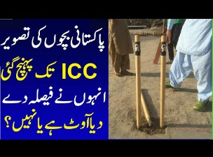 ICC Turns Third Umpire to Confused Gully Cricketers in Pakistan - Pakistan Street Talented Kids
