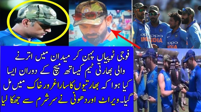 India Vs AUS 3rd ODI What Happend During Match When Team India Wear Camouflag Caps