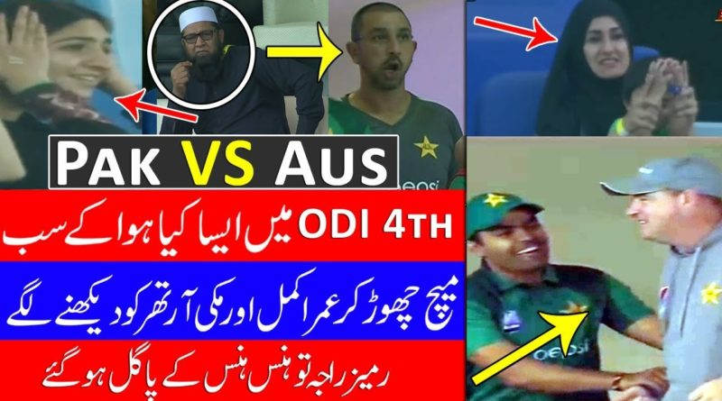 Mickey Arthur And Umer Akmal 4th ODI Match Viral Video | PAK Vs AUS 4TH ODI