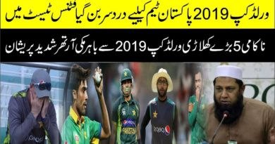 Mickey Arthur | Worried About Mohammad Amir | | Mickey Arthur Scoking Statement About Amir
