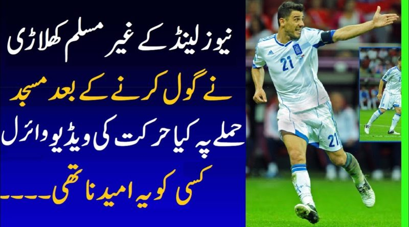 New Zealand Football Player Gesture To Muslims-Geo Urdu News