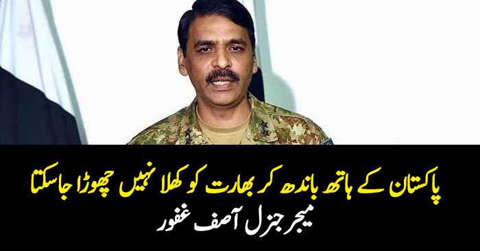 Pakistan willing to take steps towards nuclear non-proliferation if India does same-DG ISPR