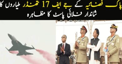 Pride of Pakistan JF 17 Thunder at Pakistan Day Parade | 23 March 2019