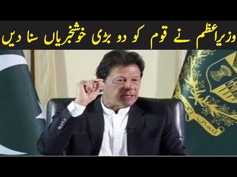 Prime Minister Imran Khan Announced Two Big Announcement-Geo Urdu
