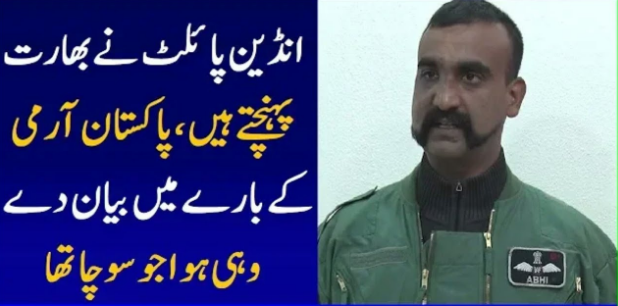 Indian Pilot Abhinandan Reached To India First Statement About Pakistan Army - Abhinandan Interview