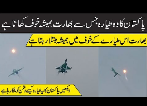 Pakistani JF-16 Latest Video | Best Pakistani Aircraft | India Scared From