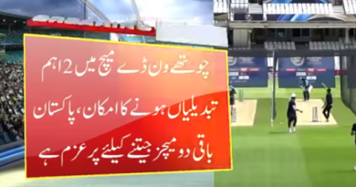 Pakistan 4th ODI Playing 11, Abid Ali & Saad Ali included | Pakistan ODI Ranking