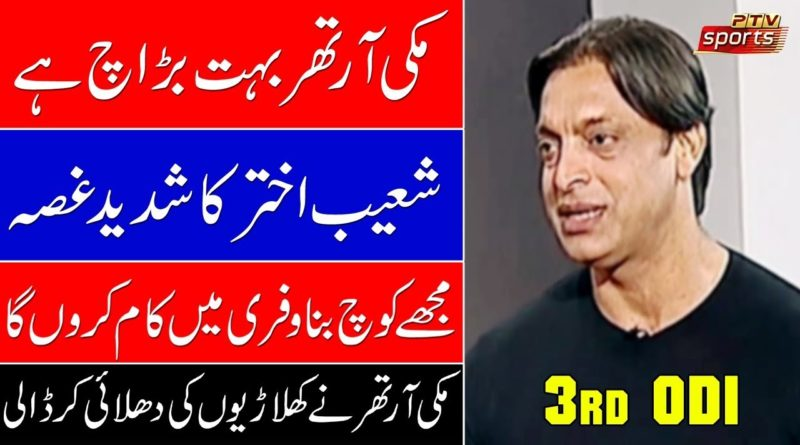 Shoaib Akhtar Angry On Mickey Arthur And Pakistan Team Selection | 3rd ODI Pak Vs Aus