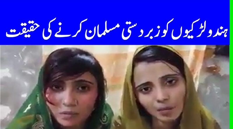 Two Minor Hindu Girls Raveena & Reena Converted To Islam Daharki Sindh Komal & Sonia Case Updates