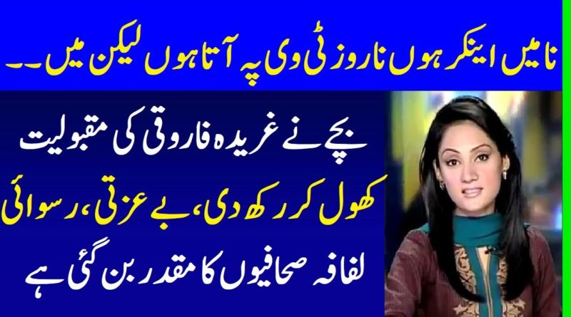 What Happened With Gharida Farooqi Last Night - Gharida Farooqi Insult